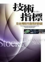 技術指標在台灣股市應用的訣竅